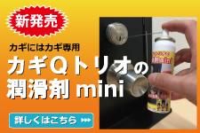 新発売!「カギQトリオの潤滑剤mini」
