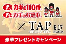 映画『TAP -THE LAST SHOW-』とカギQトリオのカギの110番・カギの救急車がタイアップ 劇場鑑賞券/プレスシート(非売品)が当たるプレゼントキャンペーン実施中