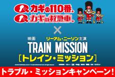 映画『トレイン・ミッション』×「カギの110番・カギの救急車」この鍵、解けます!トラブル・ミッションキャンペーン