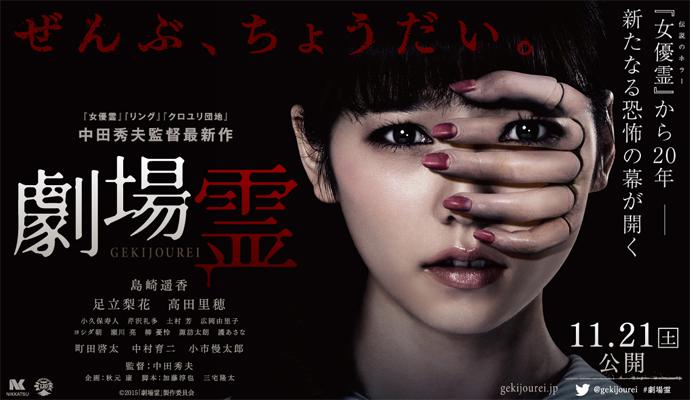 映画『劇場霊』×「カギの110番・カギの救急車」がタイアップ 「お電話、ちょうだい。」キャンペーン開催!!  伝説の恐怖映画『女優霊』から20年― 中田秀夫監督の新境地