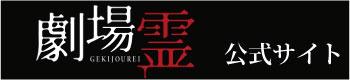 映画「劇場霊」公式WEBサイトはこちら