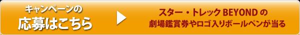 映画「スター・トレック BEYOND」 劇場鑑賞券/スター・トレック ロゴ入りボールペンが当る!プレゼントキャンペーン応募はこちらから!