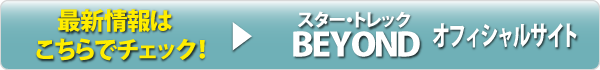 映画「スター・トレック BEYOND」オフィシャルWEBサイトはこちら
