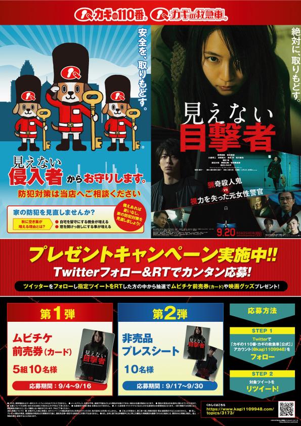 映画『見えない目撃者』とカギQトリオのカギの110番・カギの救急車がタイアップ 劇場鑑賞券または映画オリジナルグッズ(非売品)プレゼントキャンペーン実施中