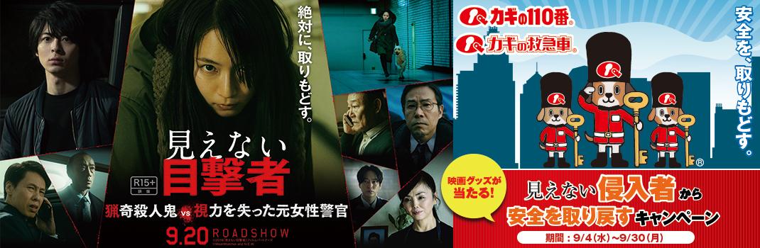 映画『見えない目撃者』キャンペーン